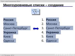 Многоуровневые списки – создание Текстовый процессор Word К. Поляков, 2012 http: