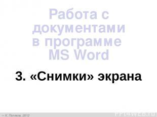 3. «Снимки» экрана Работа с документами в программе MS Word К. Поляков, 2012 htt