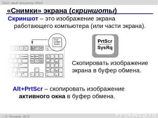 «Снимки» экрана (скриншоты) Скриншот – это изображение экрана работающего компью