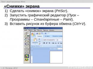 «Снимки» экрана Сделать «снимок» экрана (PrtScr). Запустить графический редактор