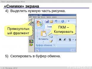 «Снимки» экрана Выделить нужную часть рисунка. Прямоугольный фрагмент Скопироват