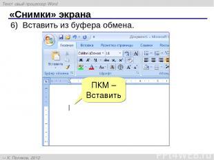 «Снимки» экрана Вставить из буфера обмена. ПКМ – Вставить Текстовый процессор Wo