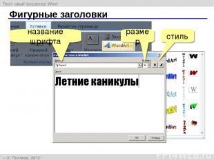 Фигурные заголовки название шрифта размер стиль Текстовый процессор Word К. Поля