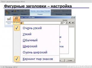 Фигурные заголовки – настройка Текстовый процессор Word К. Поляков, 2012 http://