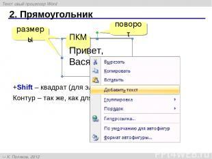 2. Прямоугольник поворот ПКМ +Shift – квадрат (для эллипса – окружность) Привет,