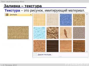 Заливка – текстура Текстура – это рисунок, имитирующий материал. Текстовый проце