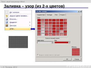 Заливка – узор (из 2-х цветов) Текстовый процессор Word К. Поляков, 2012 http://