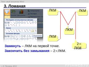 3. Ломаная ЛКМ Замкнуть – ЛКМ на первой точке. Закончить без замыкания – 2 ЛКМ.