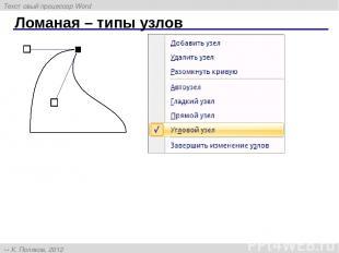 Ломаная – типы узлов Текстовый процессор Word К. Поляков, 2012 http://kpolyakov.