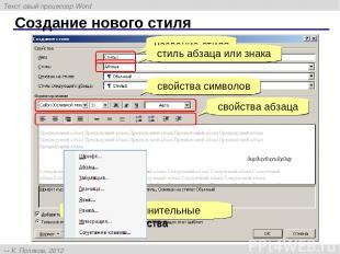 Создание нового стиля ЛКМ: дополнительные свойства название стиля стиль абзаца и