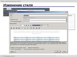 Изменение стиля Текстовый процессор Word К. Поляков, 2012 http://kpolyakov.narod