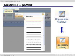 Таблицы – рамки Текстовый процессор Word К. Поляков, 2012 http://kpolyakov.narod
