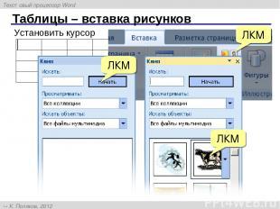 Таблицы – вставка рисунков Установить курсор ЛКМ ЛКМ ЛКМ Текстовый процессор Wor