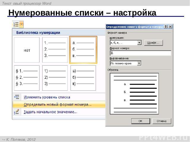 Нумерованные списки – настройка Текстовый процессор Word К. Поляков, 2012 http://kpolyakov.narod.ru