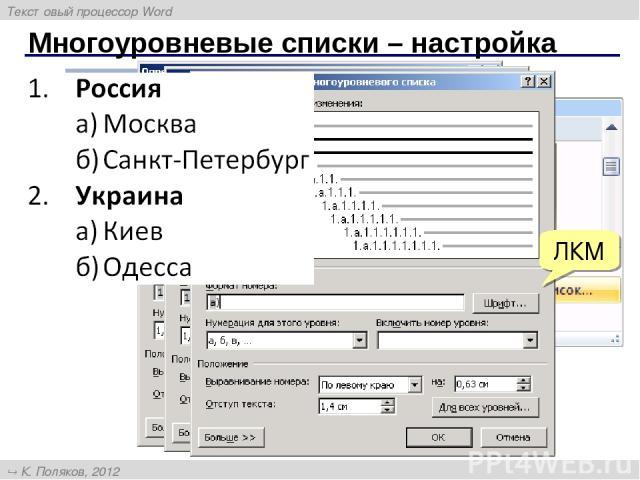 Многоуровневые списки – настройка ЛКМ Текстовый процессор Word К. Поляков, 2012 http://kpolyakov.narod.ru
