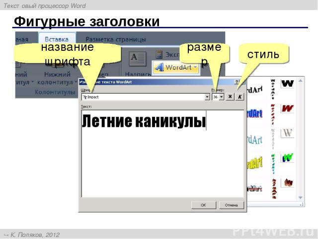 Фигурные заголовки название шрифта размер стиль Текстовый процессор Word К. Поляков, 2012 http://kpolyakov.narod.ru