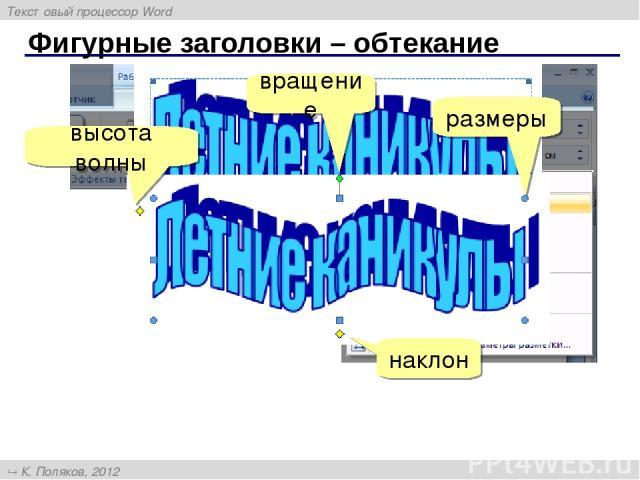Фигурные заголовки – обтекание вращение размеры высота волны наклон Текстовый процессор Word К. Поляков, 2012 http://kpolyakov.narod.ru
