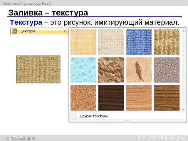 Заливка – текстура Текстура – это рисунок, имитирующий материал. Текстовый процессор Word К. Поляков, 2012 http://kpolyakov.narod.ru