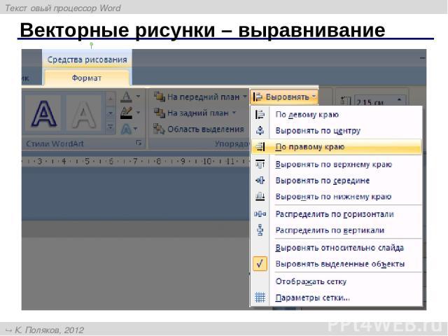 Векторные рисунки – выравнивание выделить все объекты Shift+ЛКМ Текстовый процессор Word К. Поляков, 2012 http://kpolyakov.narod.ru