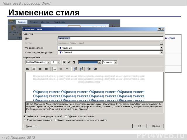 Изменение стиля Текстовый процессор Word К. Поляков, 2012 http://kpolyakov.narod.ru