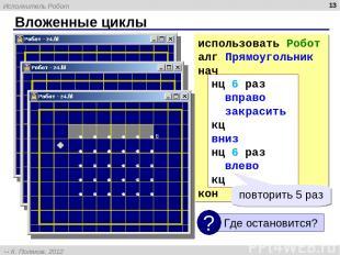 * Вложенные циклы использовать Робот алг Прямоугольник нач нц 6 раз вправо закра