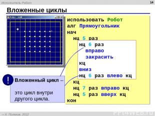 Вложенные циклы * использовать Робот алг Прямоугольник нач нц 5 раз нц 6 раз впр