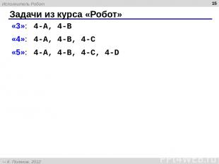 Задачи из курса «Робот» * «3»: 4-A, 4-B «4»: 4-A, 4-B, 4-C «5»: 4-A, 4-B, 4-C, 4