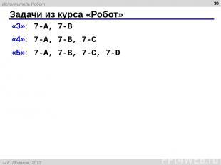 Задачи из курса «Робот» * «3»: 7-A, 7-B «4»: 7-A, 7-B, 7-C «5»: 7-A, 7-B, 7-C, 7