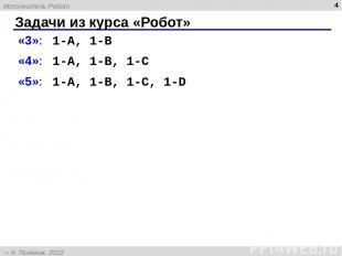 Задачи из курса «Робот» * «3»: 1-A, 1-B «4»: 1-A, 1-B, 1-C «5»: 1-A, 1-B, 1-C, 1