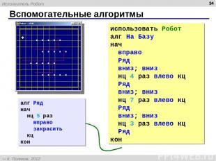 Вспомогательные алгоритмы * использовать Робот алг На Базу нач вправо Ряд вниз;