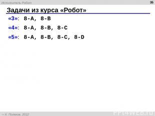 Задачи из курса «Робот» * «3»: 8-A, 8-B «4»: 8-A, 8-B, 8-C «5»: 8-A, 8-B, 8-C, 8