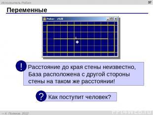 Переменные * Исполнитель Робот К. Поляков, 2012 http://kpolyakov.narod.ru
