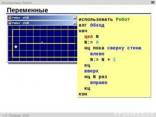 Переменные * использовать Робот алг Обход нач цел N N:= 0 нц пока сверху стена в