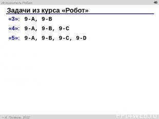 Задачи из курса «Робот» * «3»: 9-A, 9-B «4»: 9-A, 9-B, 9-C «5»: 9-A, 9-B, 9-C, 9