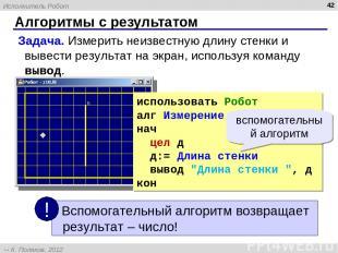 Алгоритмы с результатом * Задача. Измерить неизвестную длину стенки и вывести ре