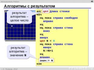 Алгоритмы с результатом * алг цел Длина стенки нач нц пока справа свободно вправ