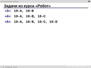Задачи из курса «Робот» * «3»: 10-A, 10-B «4»: 10-A, 10-B, 10-C «5»: 10-A, 10-B,