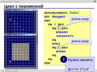 Цикл с переменной * использовать Робот алг Квадрат нач нц 6 раз нц 6 раз вправо