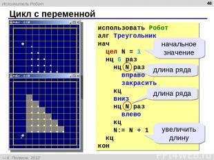 Цикл с переменной * использовать Робот алг Треугольник нач цел N = 1 нц 6 раз нц