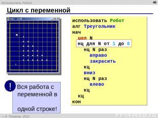 Цикл с переменной * использовать Робот алг Треугольник нач цел N нц для N от 1 д