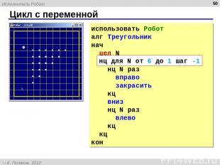 Цикл с переменной * использовать Робот алг Треугольник нач цел N нц для N от 6 д