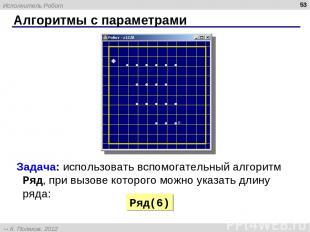 Алгоритмы с параметрами * Задача: использовать вспомогательный алгоритм Ряд, при
