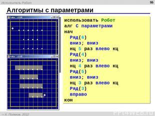 Алгоритмы с параметрами * использовать Робот алг С параметрами нач Ряд(6) вниз;