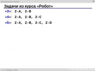 Задачи из курса «Робот» * «3»: 2-A, 2-B «4»: 2-A, 2-B, 2-C «5»: 2-A, 2-B, 2-C, 2