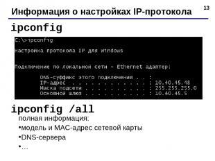 * Информация о настройках IP-протокола ipconfig ipconfig /all полная информация: