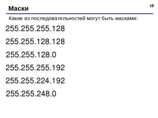 * Маски Какие из последовательностей могут быть масками: 255.255.255.128 255.255