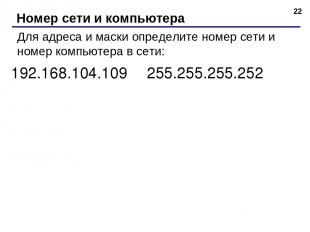 * Номер сети и компьютера Для адреса и маски определите номер сети и номер компь
