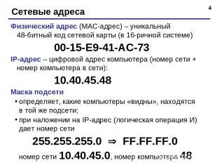 * Сетевые адреса Физический адрес (MAC-адрес) – уникальный 48-битный код сетевой