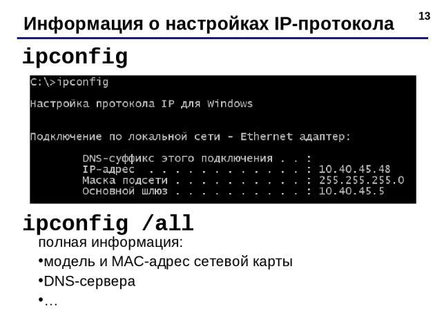 * Информация о настройках IP-протокола ipconfig ipconfig /all полная информация: модель и MAC-адрес сетевой карты DNS-сервера …