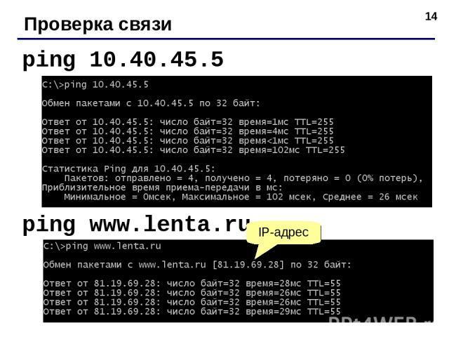 * Проверка связи ping 10.40.45.5 ping www.lenta.ru IP-адрес